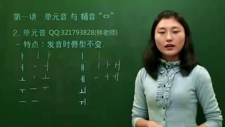 韩语学习零基础入门教程 韩语入门第01课