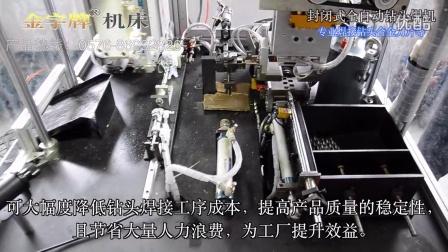22 [金字牌机床]封闭式全自动钻头焊机演示操作