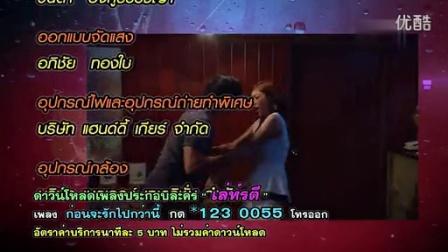 泰剧 《新美人计》 片尾曲 泰语无字 高清