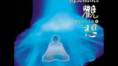 62.東方冥想音樂.觀想_标清