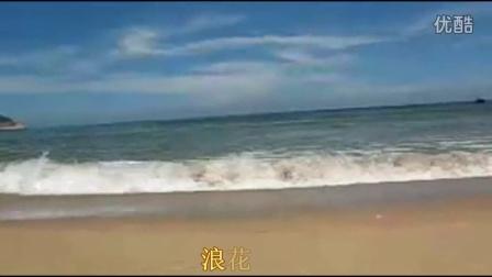 [热曲歪歌]19最美故乡海《大海我的故乡》