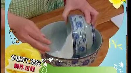 面香园 第46期 香椿虾仁馄饨