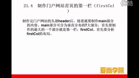 21div+css布局实例-制作门户网站