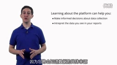 Google Analytics Platform Principles - Lesson 1.1 Course overview