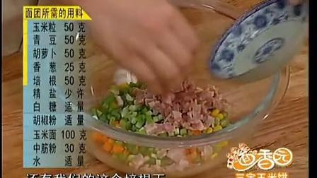 面香园 第95期 三宝玉米饼