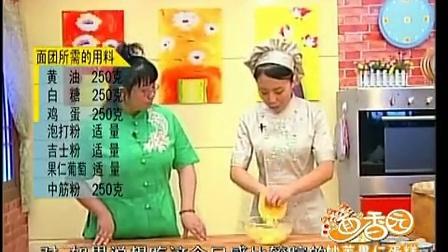 面香园 第94期 妙芙果仁蛋糕