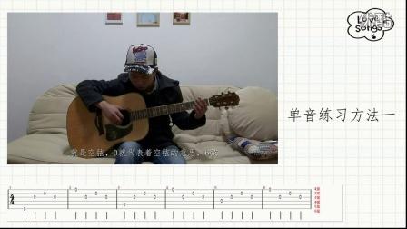 """""""豆哥""""民谣吉他教学第3课《右手的符号与练习方法》"""