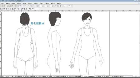 ET服装CAD打版视频教程-纸样打版教程大全.连衣裙打版01节