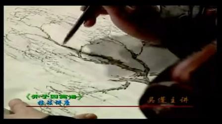 山水画国画讲座视频山水画入门讲座视频