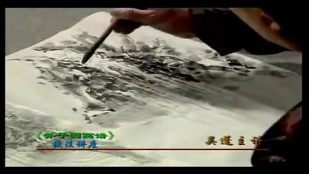 山水画画法视频谢冰毅山水画教学视频