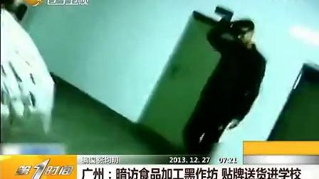 广州:暗访食品加工黑作坊 贴牌送货进学校