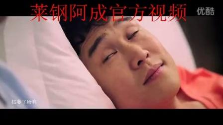 凤凰传奇 - 郎的诱惑(影视版)莱钢阿成官方视频
