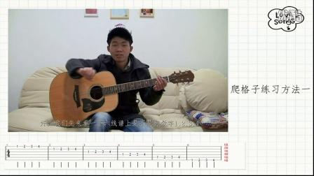 """""""豆哥""""民谣吉他教学第4课《左手的符号和爬格子》"""