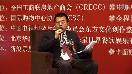 2010年度中国商业不动产思想盛典-模式选择论坛