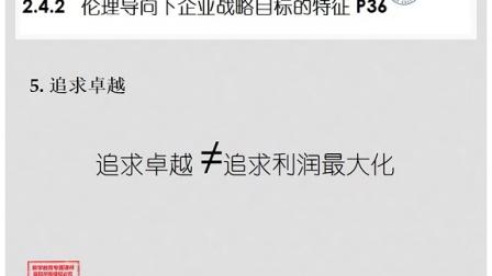 2015.3.8面授课战略管理李嘉晨第一讲