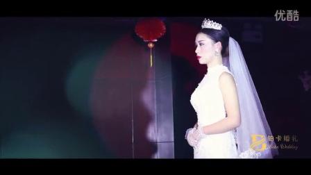 """南充铂卡婚礼——""""不离不弃""""2015.1.18融杏作品"""