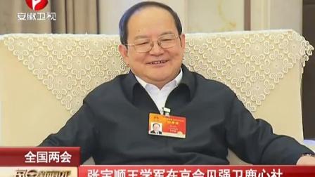 全国两会:张宝顺王学军在京会见强卫鹿心社[每日新闻报]