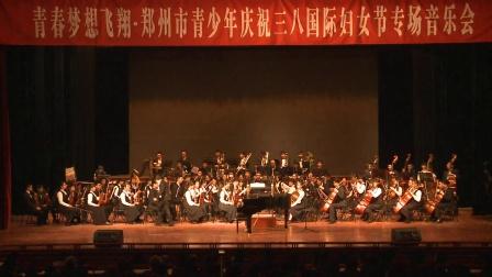 庆祝三八妇女节音乐会