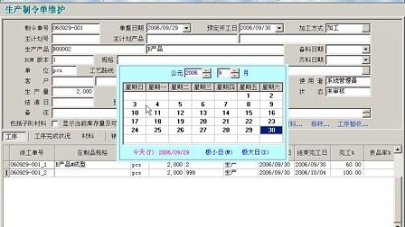 统率ERP视频教程 ERP生管管理24课时_05 erp系统 案例演示