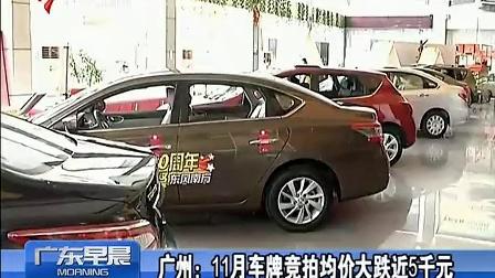 广州:11月车牌竞拍均价大跌近5千元