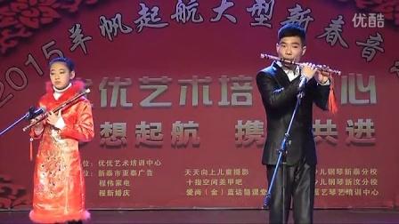 新泰市优优艺术培训2015新春音乐会 笛子《喜洋洋》