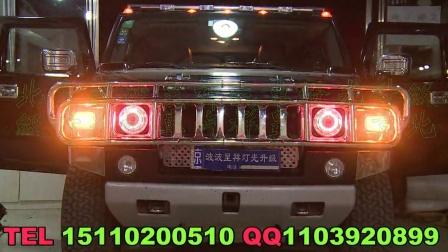 悍马H2氙气大灯改装 悍马天使眼车灯升级 悍马前大灯改透镜 北京波波改灯