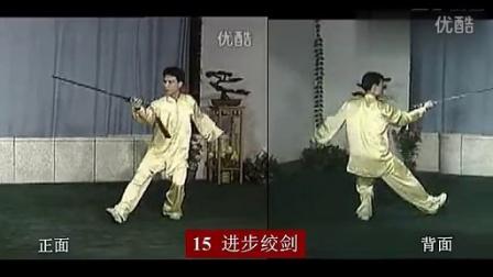 42式太极剑 正面背面合一 口令版 李德印主讲 陈思坦演示