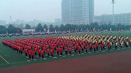 阜阳师范学院外国语学院2012级运动会团体操