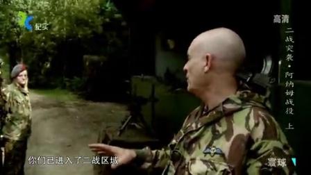 [寰球]20150312 《二战突袭-阿纳姆战役》上