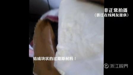 震惊!杭州糕点师偷拍同事口水涂面包
