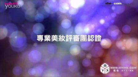 AYX國際僑社傳媒分享-美容與時尚001-2013專櫃美妝新秀大賞預告【she
