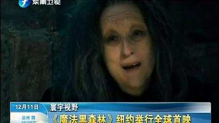 《魔法黑森林》纽约举行全球首映