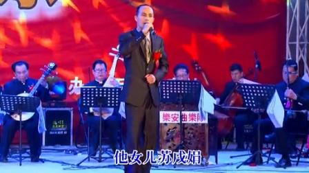 西林二房社圣者十年大庆潮剧票友名家演唱会B渫