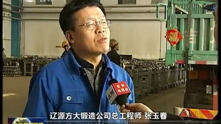 辽源方大:打造世界最先进的热模锻压生产线吉林新闻联播150316
