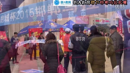 创A教育 2015邯郸马拉松赛 花絮