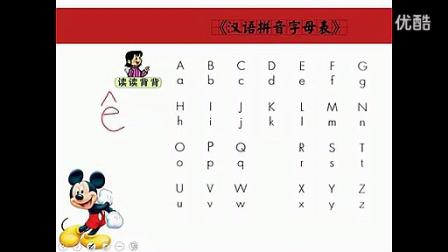 汉语拼音字母表微视频_标清