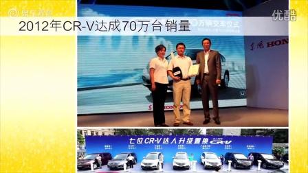 十年开创 东风本田CRV成就百万辉煌