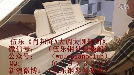 伍乐 《肖邦降A大调大圆舞曲_tan8.com