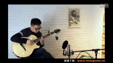 【安庆芒果吉他琴行】--孤独な巡礼    芒果指弹