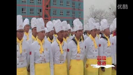 """河南电视都市频道品牌报道·郑州新东方烹饪学校举办""""BOSS来了""""招聘会"""