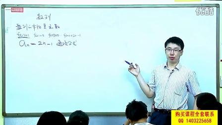 高中數學高二數學必修五数列基本概念及等差数列初步第一节试看