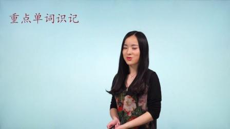 万门语言雅思听力5.3 核心单词补充