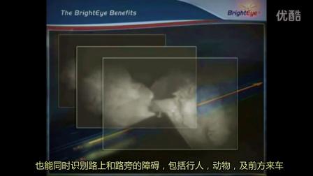 汽车夜视科技-高级驾驶辅助系统  Automotive night vision ADAS