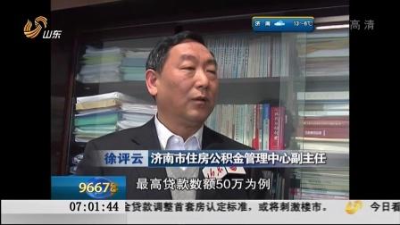 济南:公积金贷款调整首套房认定标准——一套房还完贷再买算首套 早安山东 150318