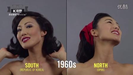 [K分享] 美女标准的百年变化 朝鲜版