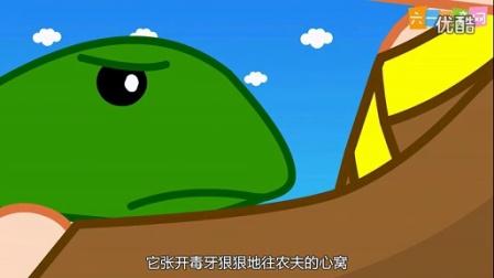 农夫与蛇 成语故事精选 儿歌视频大全