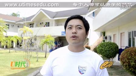 【U时代】学员Chao 菲律宾游学 宿雾FELLA语言学院 游学感言