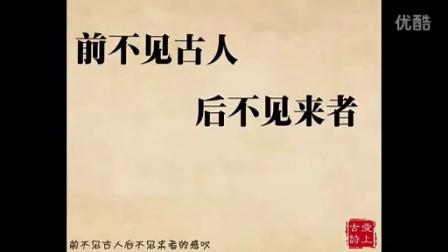 【爱上古诗】登幽州台歌——陈子昂