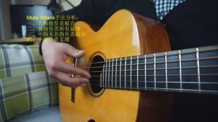 民谣吉他入门教程(二十二)史上最详细押尾AM手法讲解