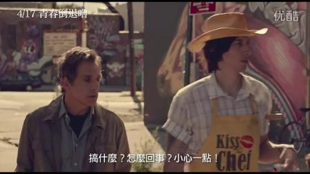 电影《年轻时候》 台湾中文電影預告    本·斯蒂勒  阿曼达·塞弗里德